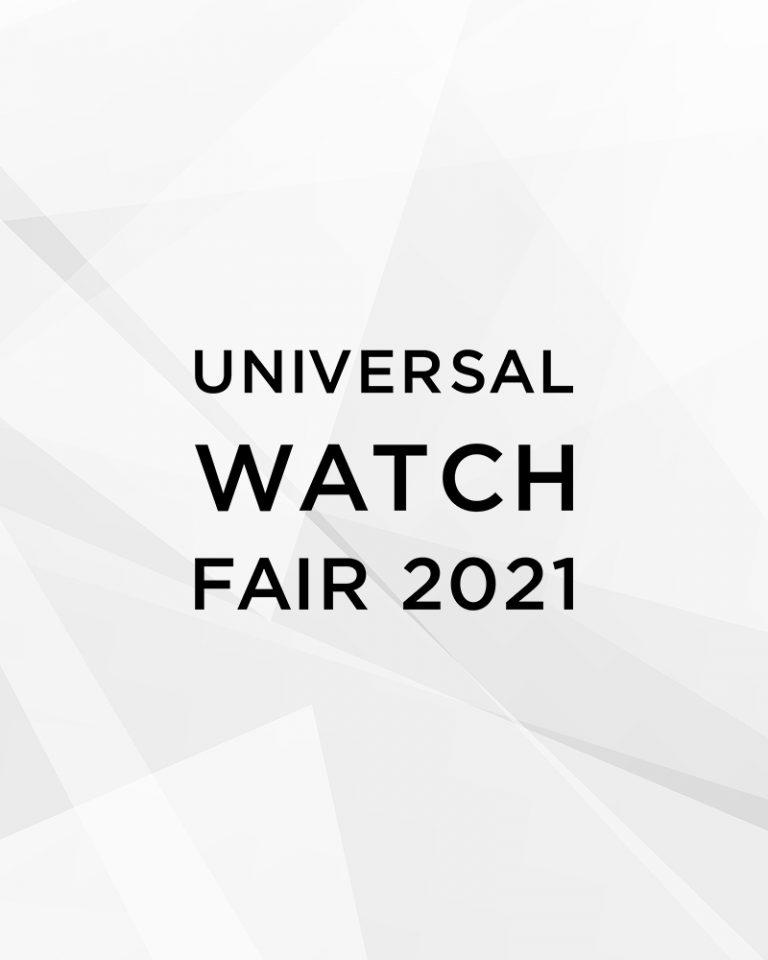 ユニバーサルウォッチフェア 2021